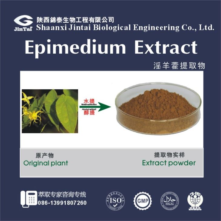 Natural food additive epimedium extract, horny goat weed extract powder